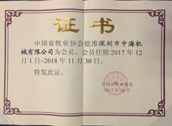 畜牧业证书_副本.jpg